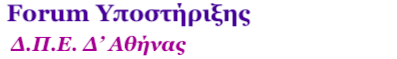 Forum Υποστήριξης Δ.Π.Ε.  Δ΄ Αθήνας